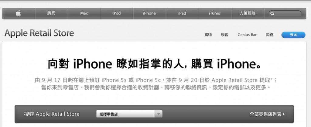 Apple Store Online จีน ประกาศวันรับจองและจำหน่าย iPhone 5S