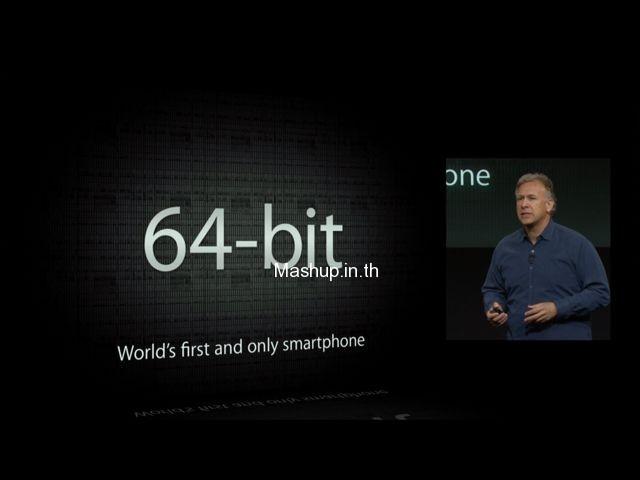 iPhone 5S ใช้สถาปัตยกรรม 64 bit
