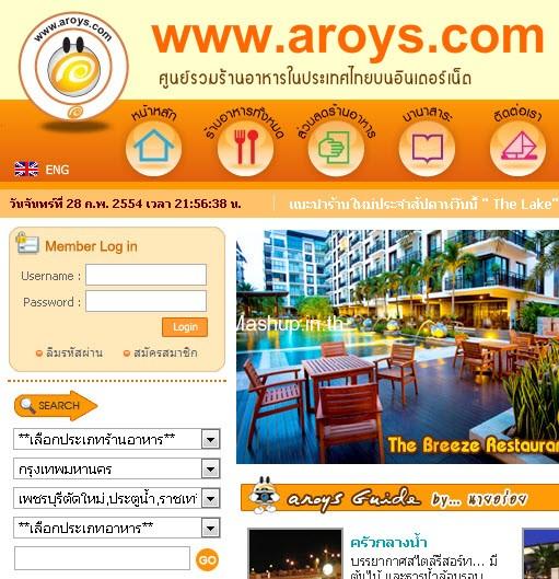aroys
